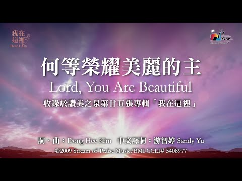 Lord, You Are Beautiful MV (Official Lyrics MV) -  (25)
