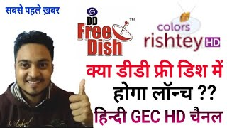 Viacom 18 Launching Hindi GEC Channel Colors Rishtey HD | Available on DD Free Dish ?| डीडी फ्री डिश