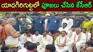 CM KCR At YadagiriGutta Temple Special Pooja Prayers With Party Leaders Telangana | Cinema Politics