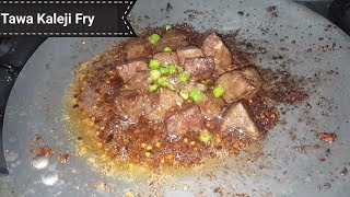 Tawa Kaleji Fry Recipe Street Style | Mutton Kaleji Fry Recipe | Mutton Liver