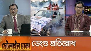 ডেটলাইন ঢাকা || ডেঙ্গু প্রতিরোধ || Dateline Dhaka || July 12, 2019