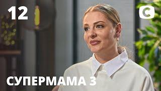 Оля - люксовая мама – Супермама 3 сезон – Выпуск 12