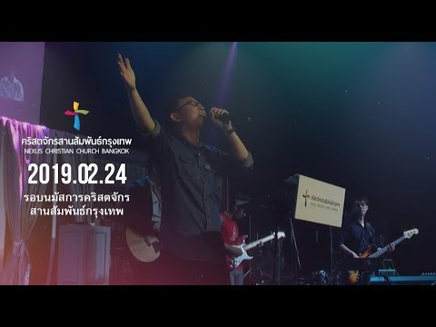 Nexus Bangkok 2019/02/24