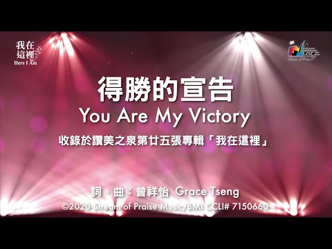 You Are My Victory MV (Official Lyrics MV) -  (25)