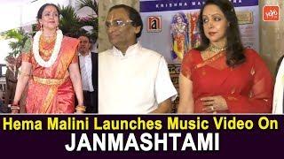 Hema Malini | Naryan Agarwal | Shri Krishna Janmastami Special Video Album 2019 | YOYO TIMES |