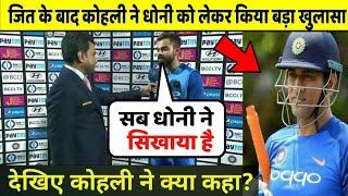 देखिए,जीत के बाद Kohli ने dhoni को लेकर किया बड़ा खुलासा,ऐसा कहकर जीत लिया 100 करोड़ भारतीयों का दिल