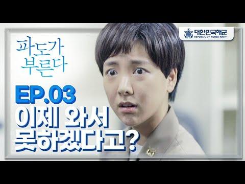 갑자기 김일병의 모습이 이상하다 [파도가 부른다] - EP.03