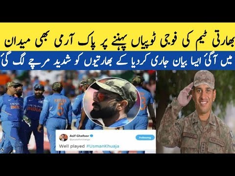 India vs Australia 3rd ODI 2019 || Indian Team Wear Indian Army Cap