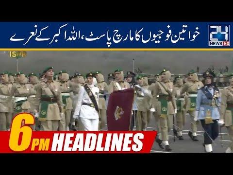 News Headlines | 6:00pm | 23 March 2019 | 24 News HD