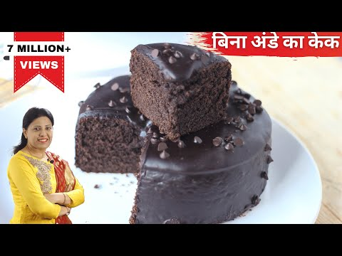 Chocolate Cake in Pressure Cooker | Without Egg | Cake Without Oven