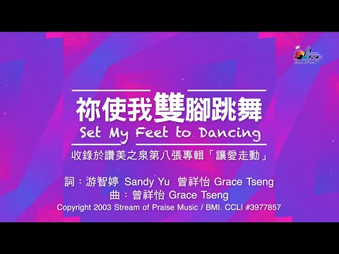 Set My Feet to Dancing MV -  (08)  Love Overflows