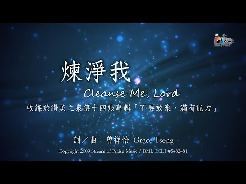 Cleanse Me, Lord MV -  (14)