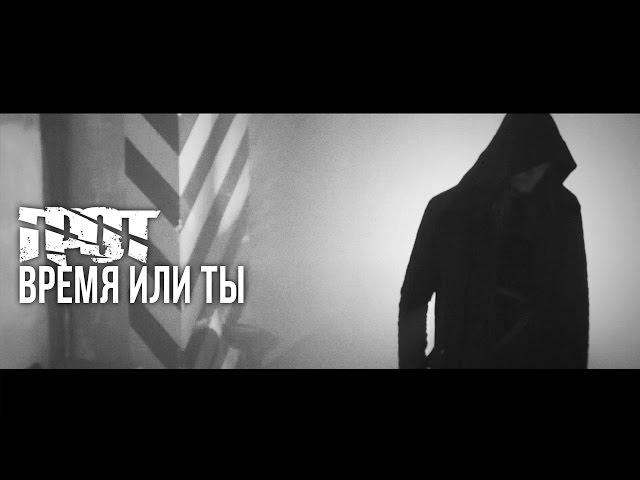ГРОТ - Время или ты (2016)