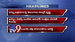 News Headlines || Latest & Breaking News - TV9