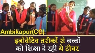 Ambikapur: A unique approach in education through innovative methods in this Chattisgarh school