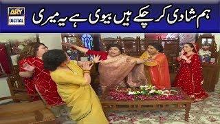 Hum London Main Shadi Kar Chuke Hain Ye Meri Biwi Hai | Gul E Rana Ki Bhawajein #hina Dilpazer.