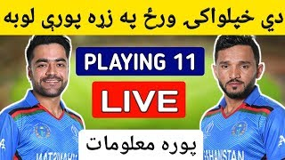 Afghan Zwanan vs Afghan Atalan Afghanistan Independence Day T20 Match Live Streaming In Pashto