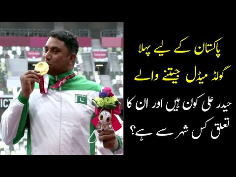 Haider Ali Paralympics 2020 Gold Medal | Tokyo Paralympics 2020