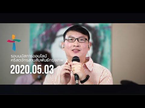 Online  Stay Home  Nexus Bangkok  2020/05/03