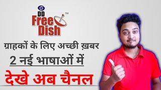 DD Free Dish Launches 2 New Languages in Channel   डीडी फ्री डिश ने चैनल में लॉन्च की 2 नई भाषाएं