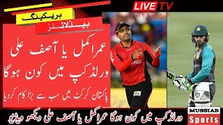 Woh Is The Best For World Cup 2019 / Umar Akmal & Asif Ali / Mussiab Sports /