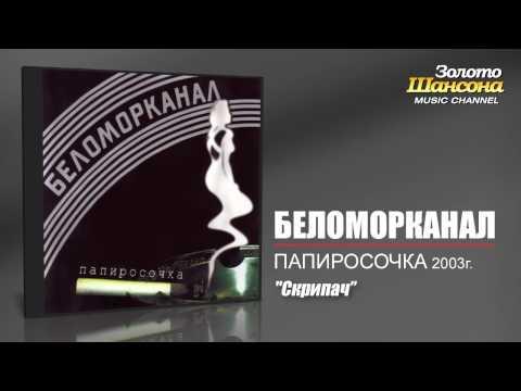 Беломорканал - Скрипач (Audio) - UC4AmL4baR2xBoG9g_QuEcBg