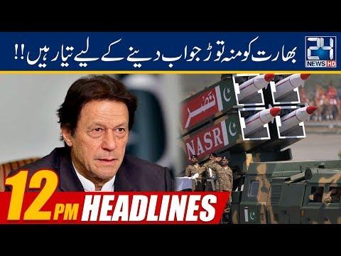 News Headlines | 12:00pm | 25 March 2019 | 24 News HD