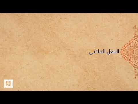 النحو العربي | 2-8 | أقسام الفعل، وعلامة كل زمن