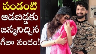 Singer Geetha Madhuri and Actor Nandu Blessed with a Baby Girl | Ispark Media