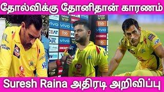 தோல்விக்கு காரணம் தோணிதான் சுரேஷ் ரெய்னா அதிரடி | Raina | Dhoni | MI vs CSK