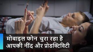 मोबाइल फोन चुरा रहा है आपकी नींद और प्रोडक्टिविटी