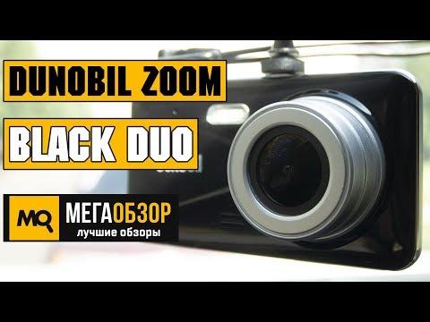 Dunobil Zoom Black Duo обзор видеорегистратора - UCrIAe-6StIHo6bikT0trNQw