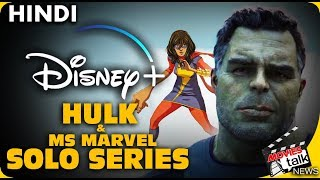 Hulk Solo Series In Phase 5? [Explained In Hindi]