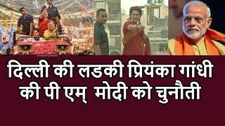 Daughter Of Delhi Priyanka Challenge to Pm Modi Come On Fight On Gst & Demonetisation In last Phase
