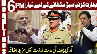 Qamar Javed Bajwa appointed COAS for another three Years | Headlines 6 PM | 19 August 2019 | Express
