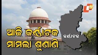 Karnataka crisis- Hearing in SC today