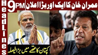 PM Imran Khan takes a Big Decision against Modi | Headlines & Bulletin 9 PM | 21 Aug 2019 | Express