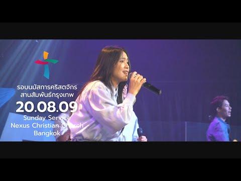 Nexus Bangkok  2020/08/09
