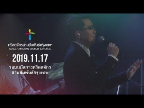 Nexus Bangkok 2019/11/17