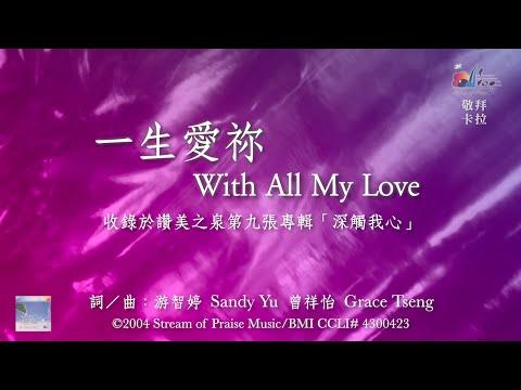 With All My LoveOKMV (Official Karaoke MV) -  (9)