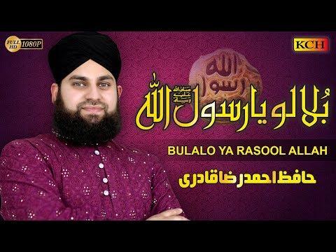 Bula Lo Ya Rasool Allah