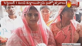 Brahmotsavam for Kullai Swamy Temple | Marred by In sanitation & Drinking Water Woes