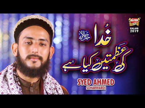 Khuda Ki Azmatain By Syed Ahmed Soherwardi
