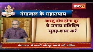गंगाजल के महाउपाय | Sitare Hamare | Today Horoscope 23.08.2019