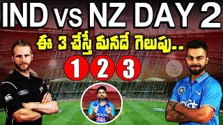 IND vs NZ Reserve Day Match Analysis| ఈ 3 చేస్తే మనదే గెలుపు | Day 2 Plans | Eagle Media Works