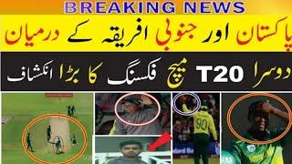 Pak Vs South Africa    2nd T20    Match Fixed ? Big News    Mussiab Sports