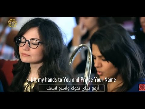 Jesus Your Name is Great : Lovely Arabic Worship from Egypt(English)