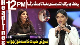 Mehwish Hayat Slams Priyanka Chopra | Headlines 12 PM | 17 August 2019 | Express News