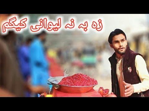 Za ba na lewani kegam زہ بہ نہ لیوانی کیگم  || zindabad vines || pashto funny