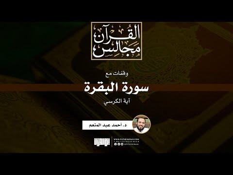 تفسير آية الكرسي | خطبة | د. أحمد عبد المنعم